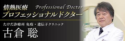 情熱医療プロフェッショナルドクター たけだ診療所 免疫・遺伝子クリニック 古倉 聡